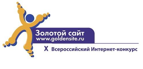 """Интернет-конкурс """"Золотой сайт'2009"""""""