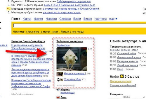 Виджет на стартовую страницу Яндекса