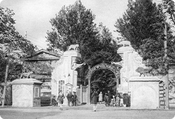 Вход в зоосад. Почтовая карточка. 1920 годы.