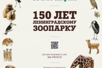 В этом году Ленинградский зоопарк отмечает свое 150-летие!